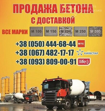 Купить бетон реклама гарант бетон рф