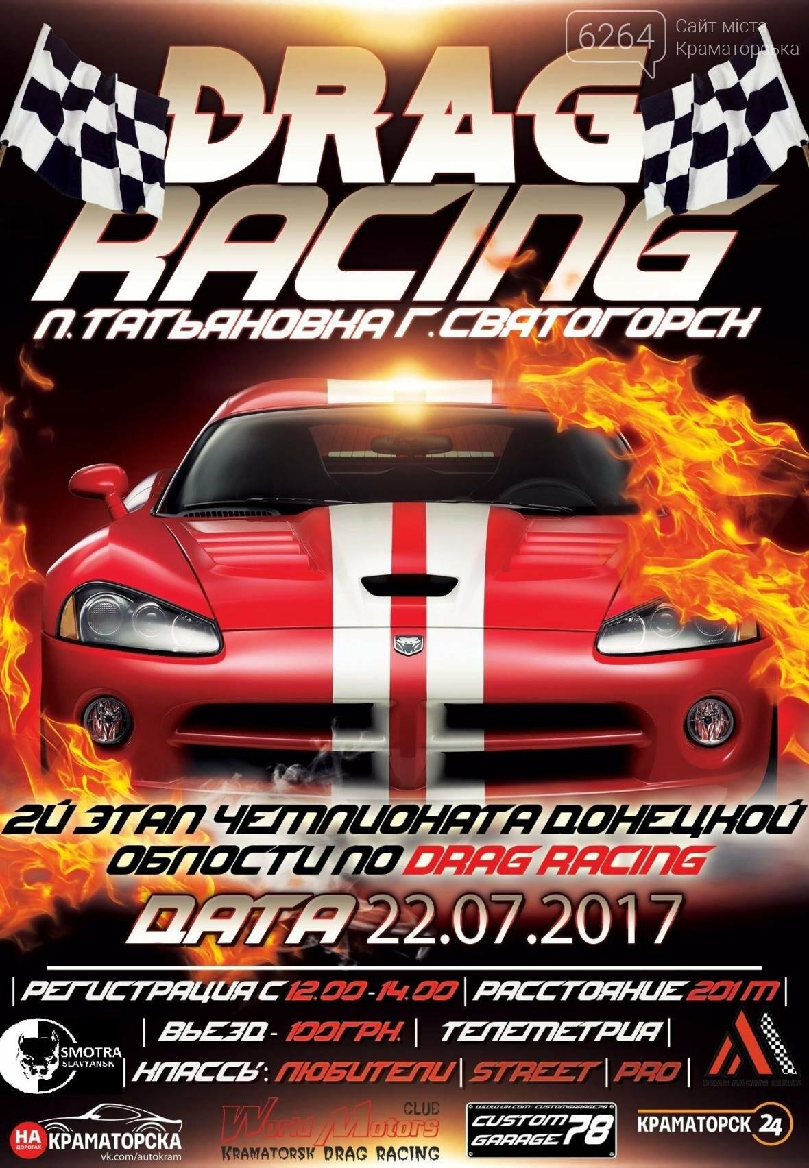 Краматорчан приглашают на чемпионат области по Drag Racing, фото-1