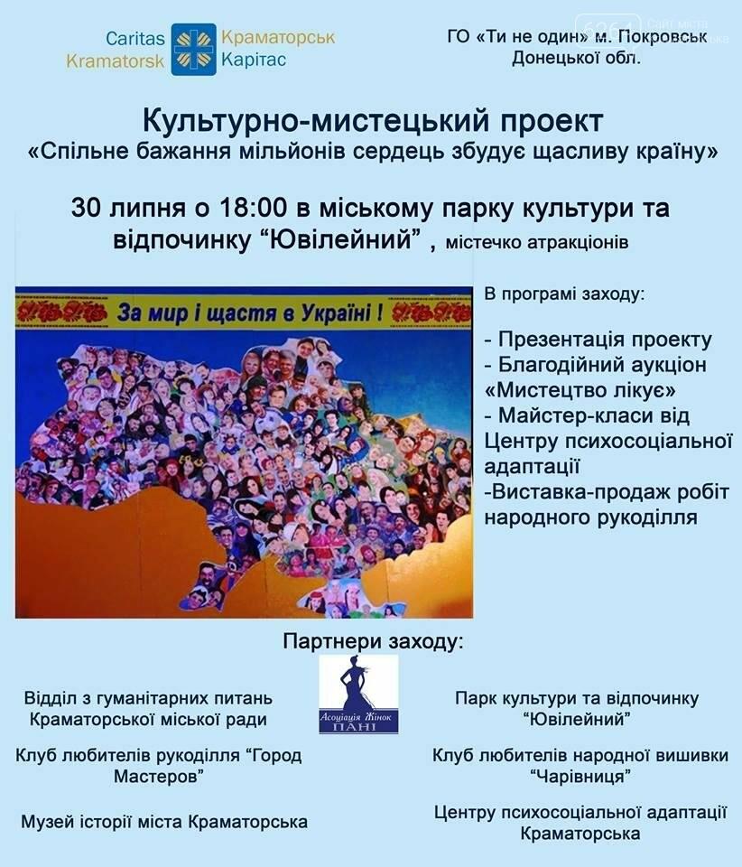 Краматорск присоединится к акции объединения сердец, фото-1