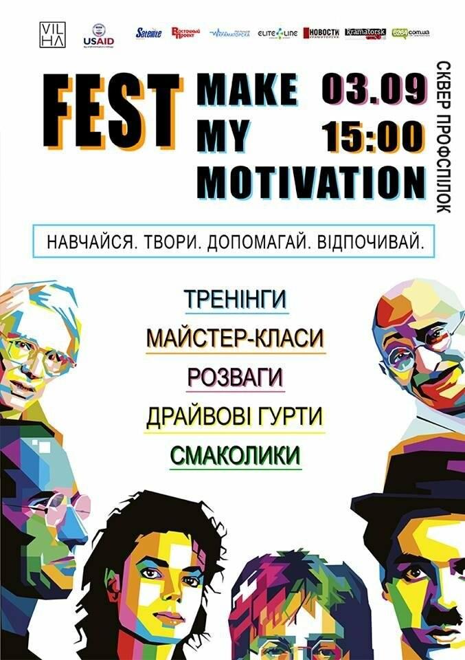 Сегодня в Краматорске пройдет первый неформальный фестиваль, фото-1