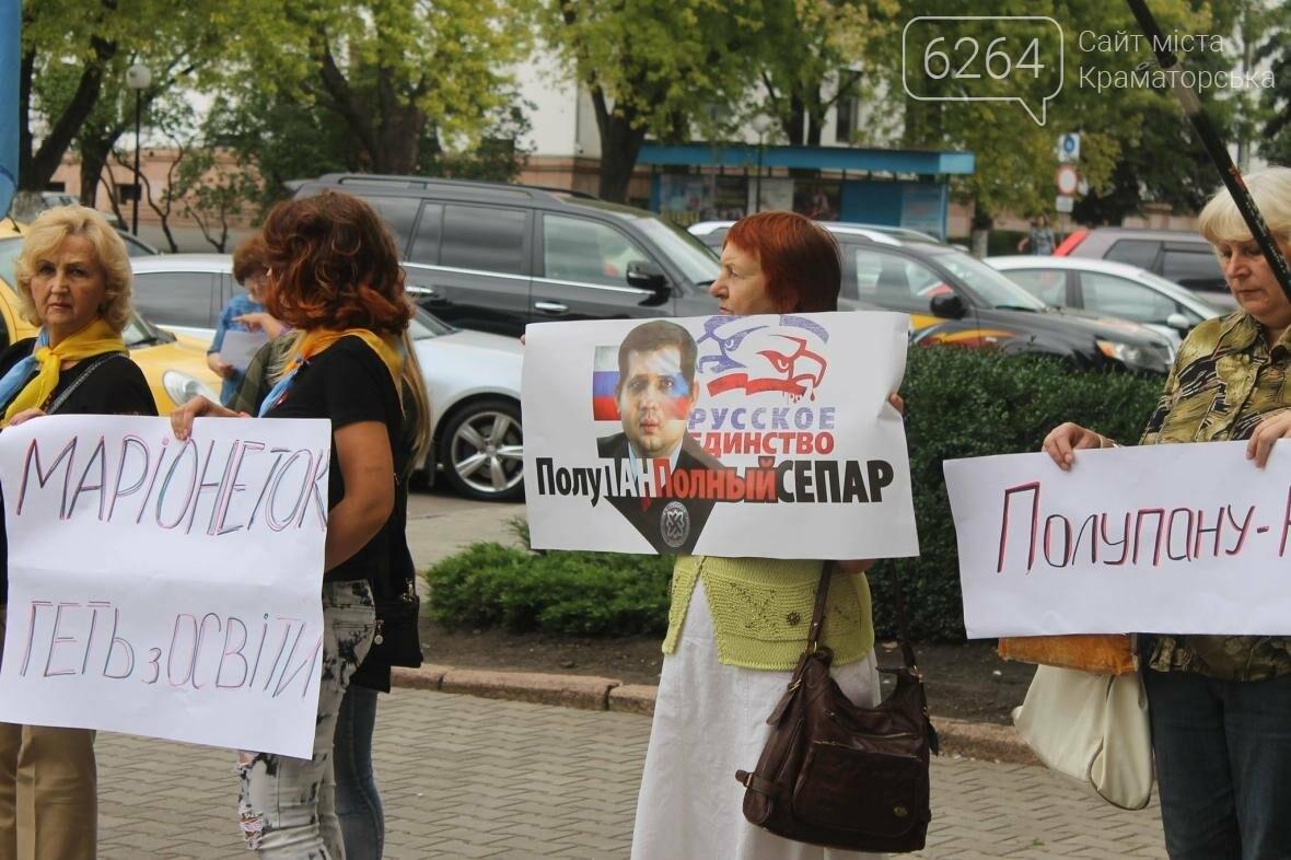 В Краматорске проходит акция протеста против назначения Ивана Полупана (Видео), фото-2