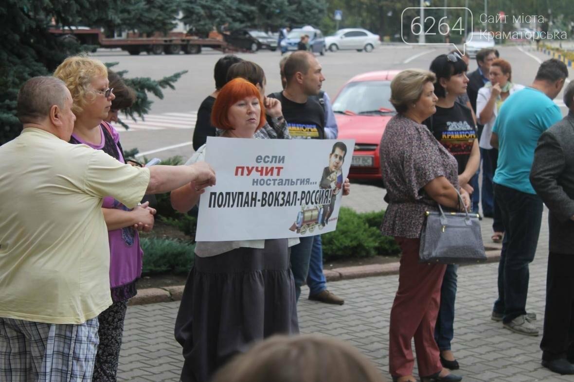 В Краматорске проходит акция протеста против назначения Ивана Полупана (Видео), фото-1