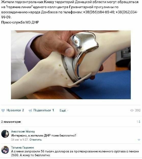За поребрик: Медицина ЛДНР, фото-1