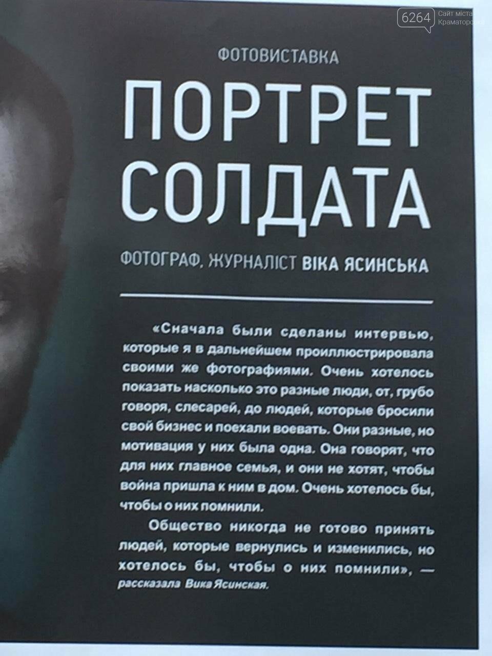 В Краматорске проходит выставка «Портрет солдата», фото-1