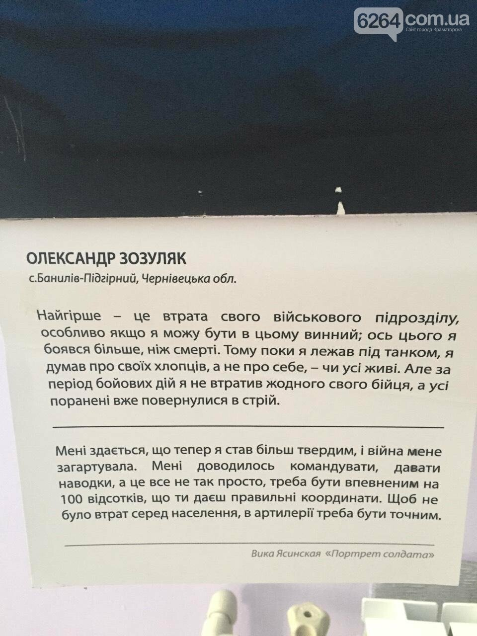 В Краматорске проходит выставка «Портрет солдата», фото-5