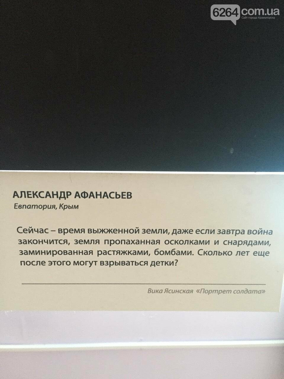 В Краматорске проходит выставка «Портрет солдата», фото-7