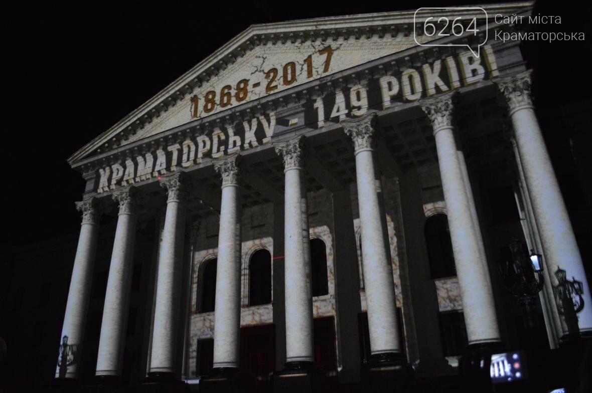 День города в Краматорске: вечерняя программа (ВИДЕО), фото-11