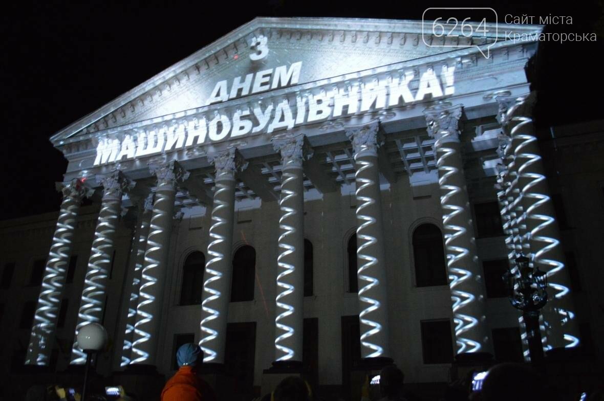 День города в Краматорске: вечерняя программа (ВИДЕО), фото-9
