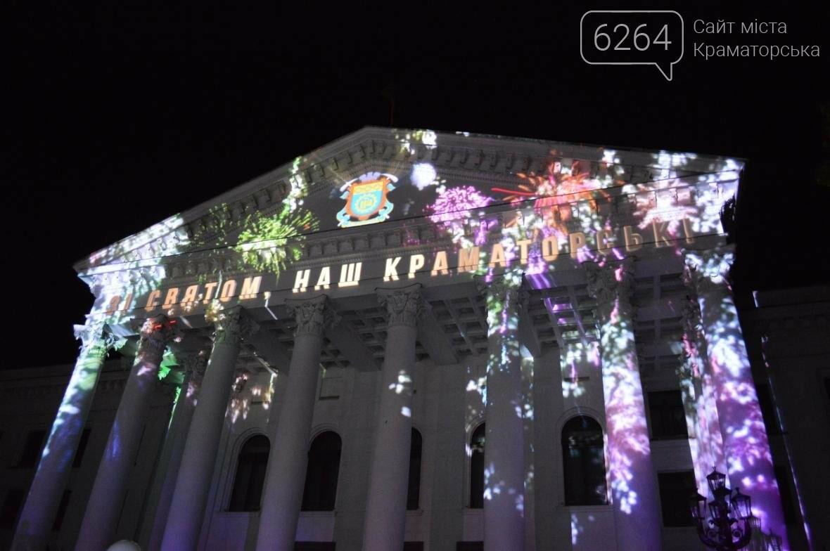 День города в Краматорске: вечерняя программа (ВИДЕО), фото-12