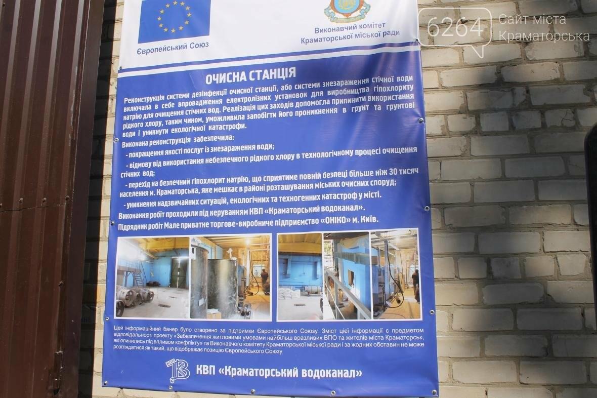 В Краматорске после реконструкции торжественно открыли очистную станцию, фото-1