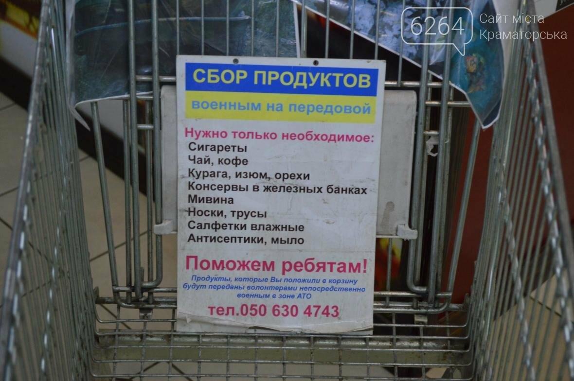 В Краматорске собирают продукты для бойцов АТО , фото-1