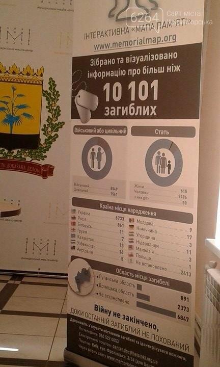 В Краматорске представили «Карту памяти» со списком 10 тысяч погибших на Донбассе , фото-2
