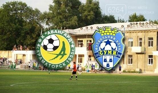 Завтра в Краматорске состоится матч «Авангард» - ПФК «Сумы», фото-1