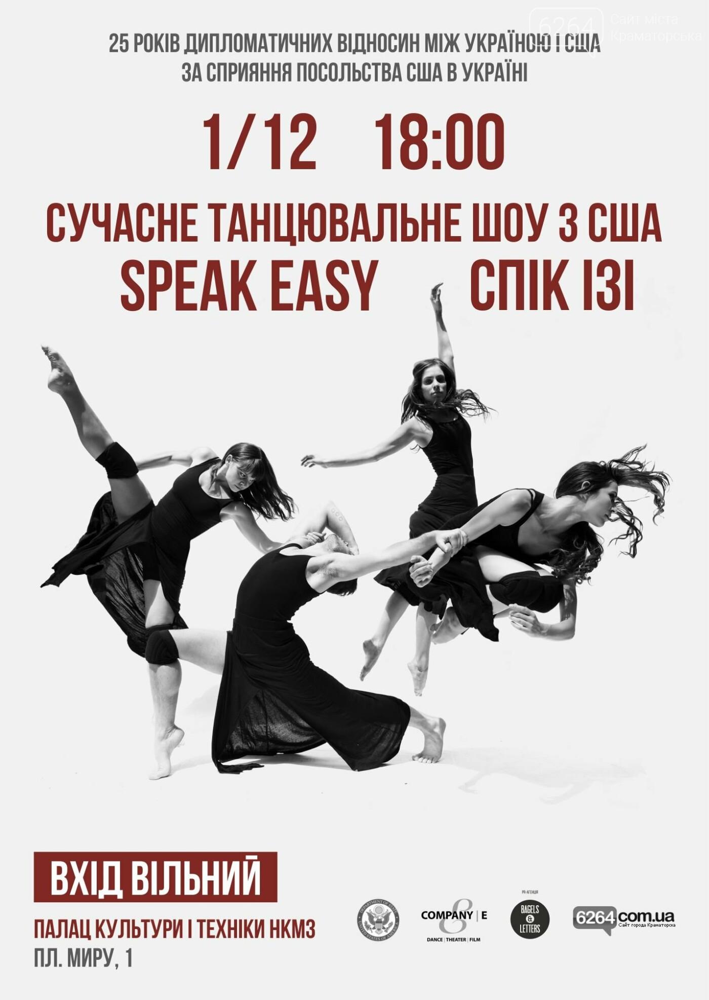 Американские артисты проведут в Краматорске бесплатные мастер-классы и кастинги для вокалистов и танцоров, фото-1