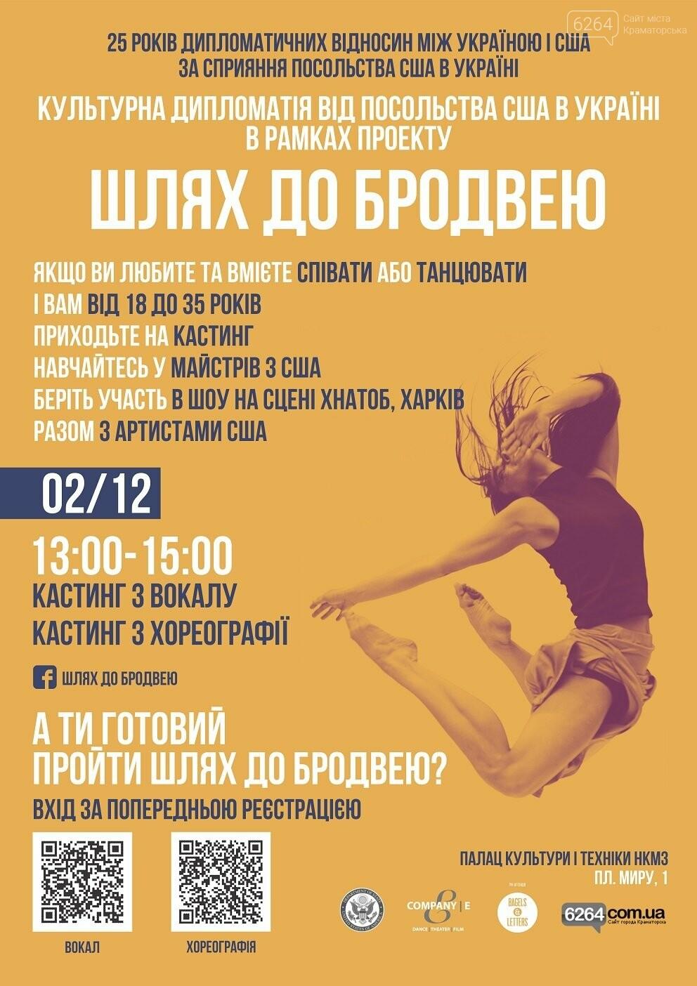 Американские артисты проведут в Краматорске бесплатные мастер-классы и кастинги для вокалистов и танцоров, фото-3