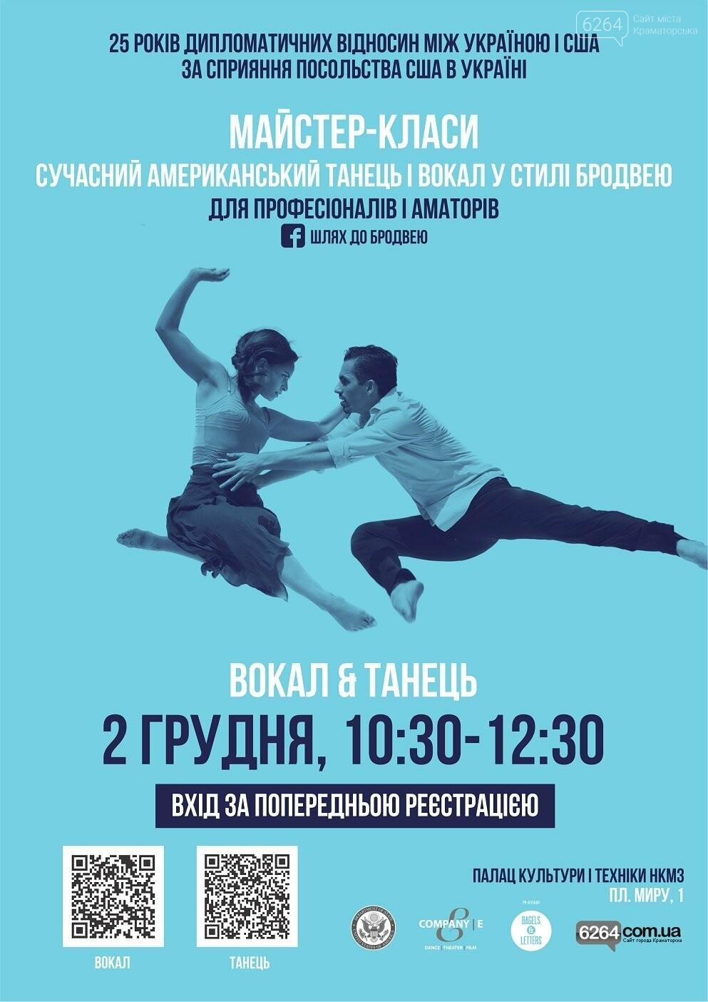 Американские артисты проведут в Краматорске бесплатные мастер-классы и кастинги для вокалистов и танцоров, фото-2