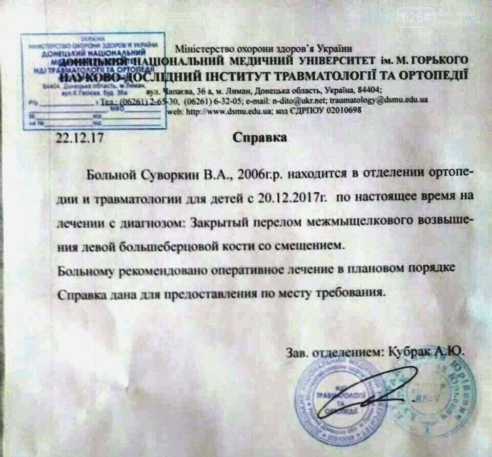 Юный житель Краматорска Влад Суворкин нуждается в нашей помощи!, фото-1