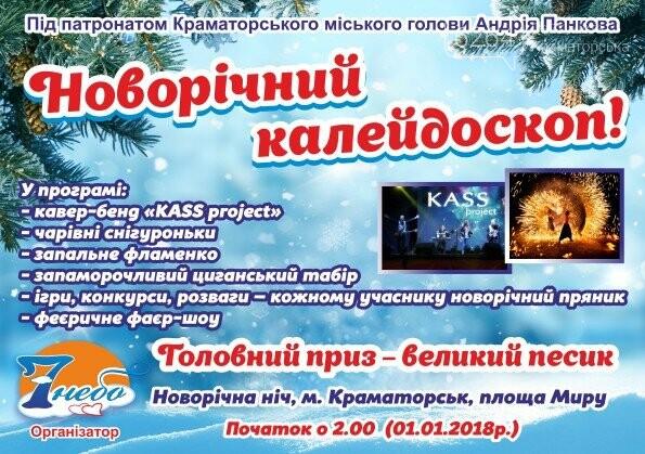Краматорск приглашает на празднование Нового 2018 года, фото-1