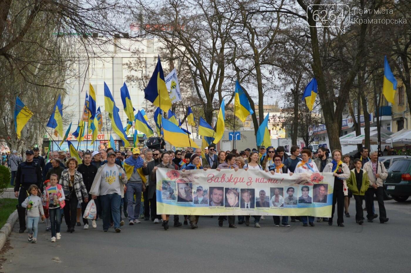 «Хай пам'ятає кремлівська тварина: Краматорськ – це Україна»: центром міста пройшов марш єдності, фото-4