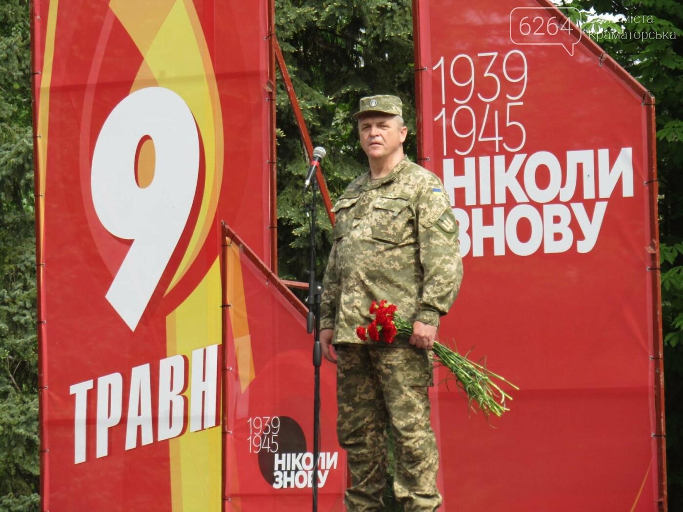В Сквере Героев краматорчане отметили День победы над нацизмом, фото-1