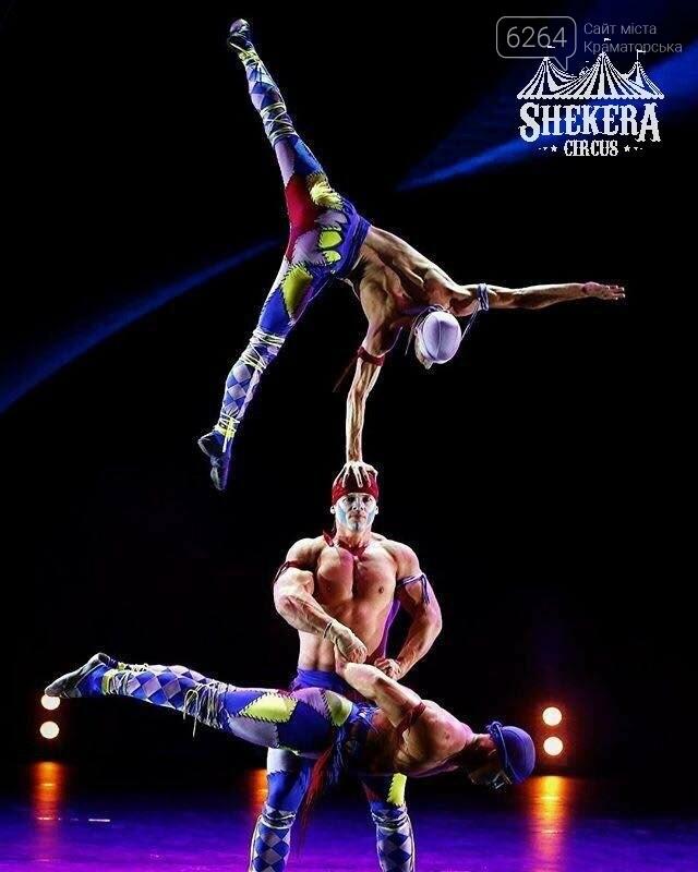 Впервые в Краматорске: встречайте цирк «Shekera» с новой программой «ALAZANA», фото-1