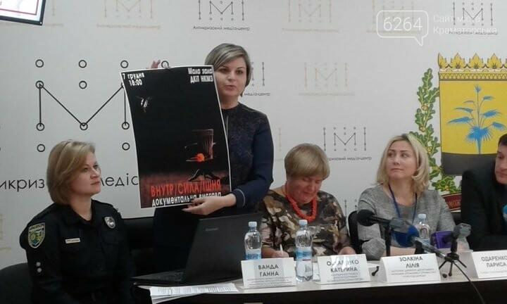 Документальную пьесу против насилия покажут в Краматорске, фото-1