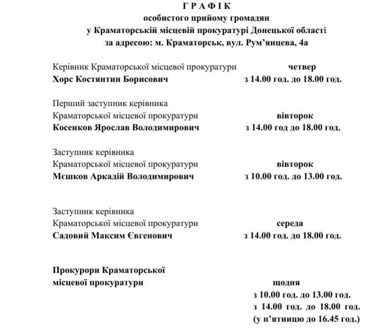 График приема граждан в Краматорской местной прокуратуре, фото-1
