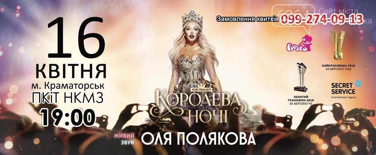"""Новое гранд-шоу """"Королева ночи"""": Этой весной в Краматорске выступит Оля Полякова, фото-1"""