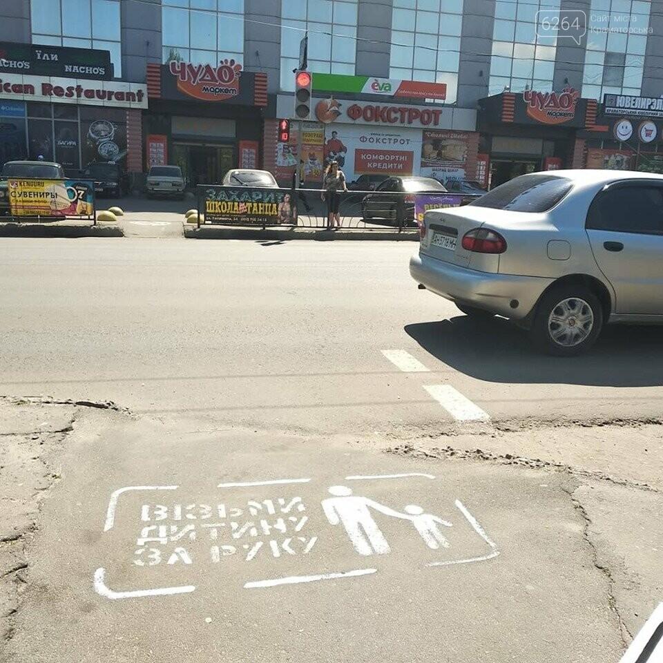 В Краматорске для пешеходов нанесли надписи-подсказки, фото-3