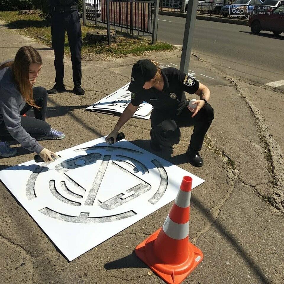В Краматорске для пешеходов нанесли надписи-подсказки, фото-2