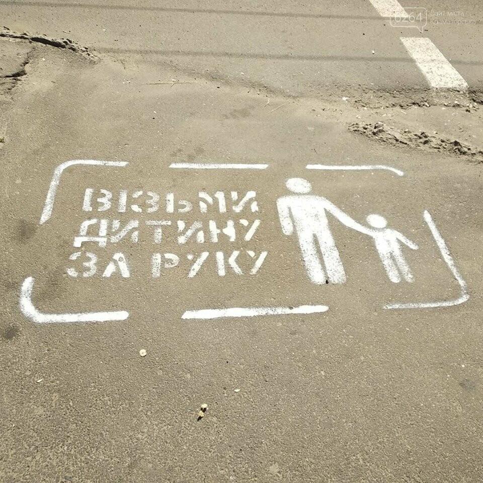 В Краматорске для пешеходов нанесли надписи-подсказки, фото-1