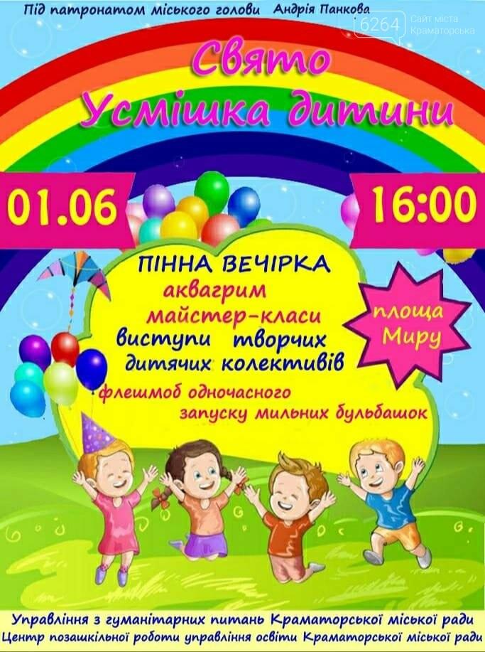 В Краматорске пройдет детский праздник с пенной вечеринкой и флешмобом мыльных пузырей, фото-1