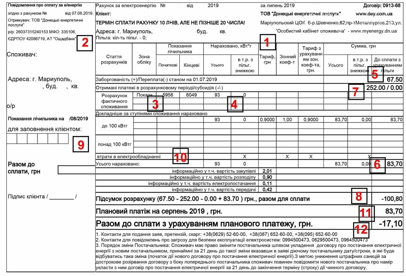До уваги мешканців Добропілля: На що звернути увагу в платіжці за електроенергію в серпні, фото-1