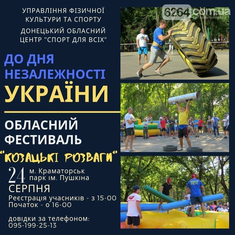 """В Краматорске состоится областной фестиваль """"Козацькі розваги"""", фото-1"""
