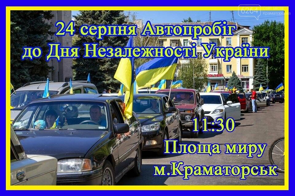 Краматорчан и гостей города приглашают присоединится к автопробегу, фото-1