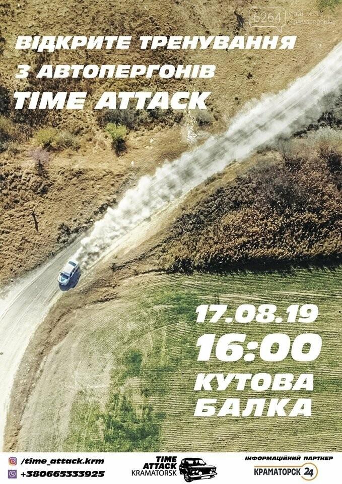 Завтра у Краматорську відбудуться автоперегони, фото-1