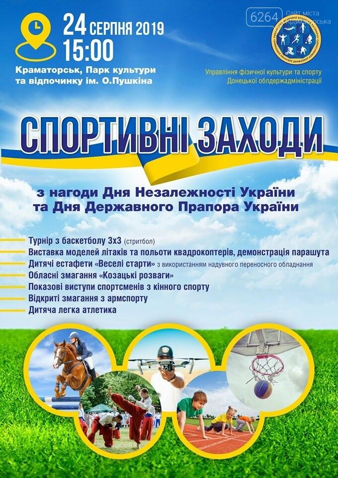 У Краматорську відбудуться спортивні заходи з нагоди відзначення Дня Незалежності та Дня Державного Прапора , фото-1