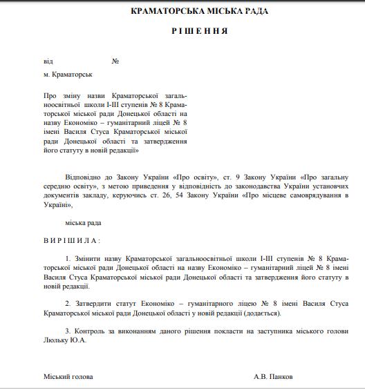 Одной из школ Краматорска предлагают присвоить имя Василия Стуса, фото-1