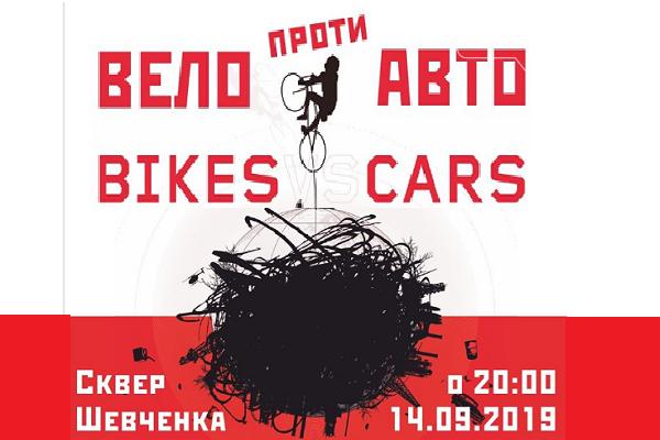 Bikes VS Cars: Жителям Краматорска покажут фильм под открытым небом, фото-1