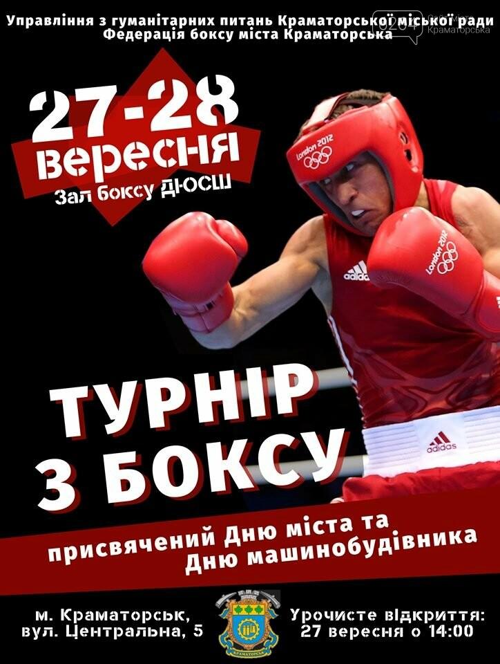 У Краматорську відбудеться відкритий турнір з боксу, фото-1