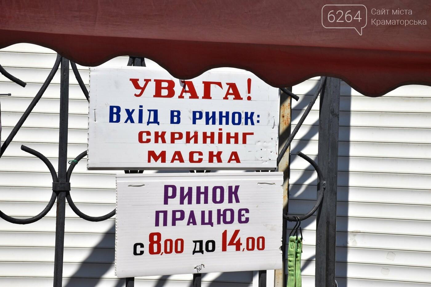 У Краматорську перевірили чи дотримуються карантину на ринках міста, фото-4