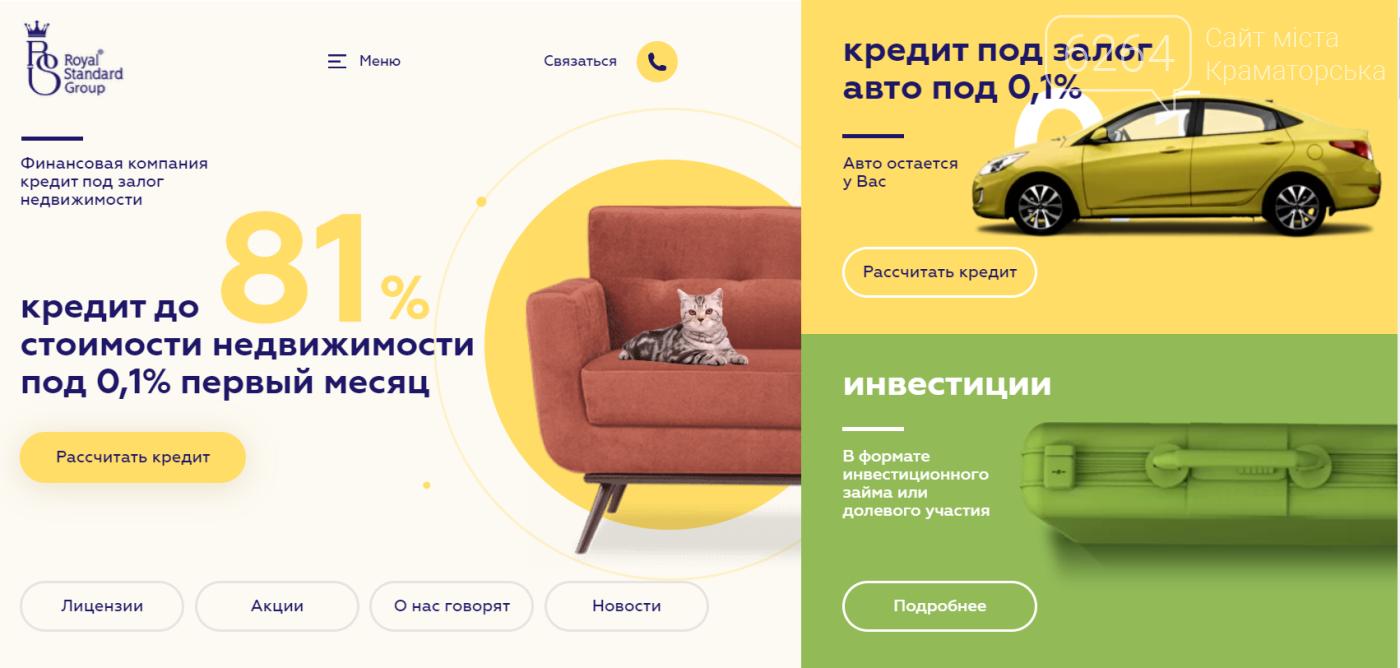 Кредит под залог авто и недвижимости: жители Краматорска  могут получить до миллиона гривен наличными, фото-3
