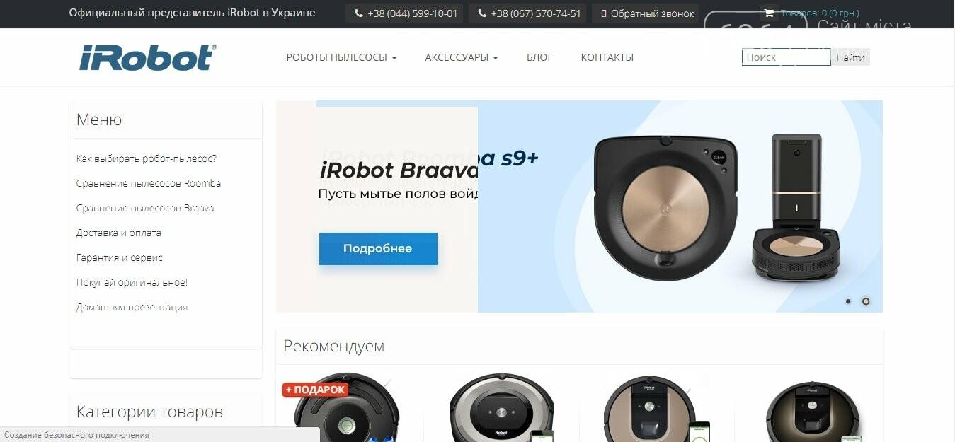 Где приобрести робот-пылесос iRobot, ориентируясь на особенности жилья, фото-1