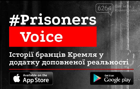 #PrisonersVoice : історична правда через призму сучасних технологій, фото-1