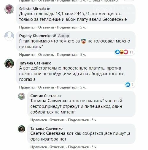 """В мэрии Краматорска прокомментировала ситуацию с """"заоблачными"""" счетамии за отолпение, фото-2"""