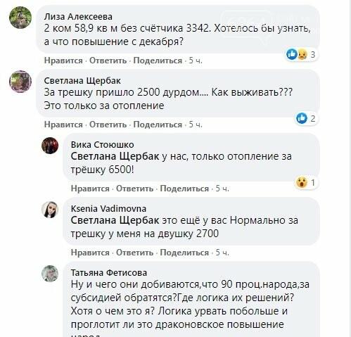 """В мэрии Краматорска прокомментировала ситуацию с """"заоблачными"""" счетамии за отолпение, фото-1"""