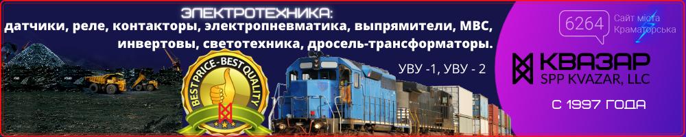 Специалисты ООО «СПП КВАЗАР» разработали универсальные выпрямительные установки (УВУ-1; и УВУ-2) для электропоездов, фото-3