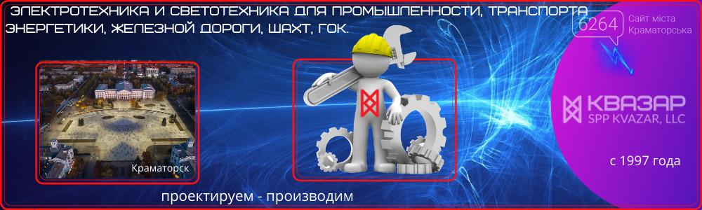 Специалисты ООО «СПП КВАЗАР» разработали универсальные выпрямительные установки (УВУ-1; и УВУ-2) для электропоездов, фото-1