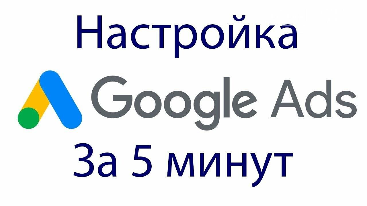 Как настроить рекламу Google, Как настроить рекламу Google