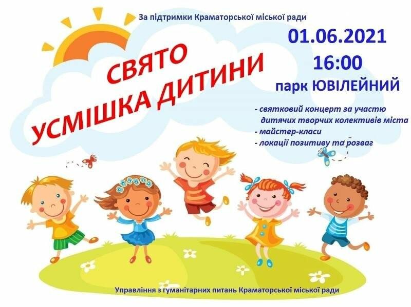 Краматорчан приглашают на празднование Дня защиты детей - 1 июня, фото-1